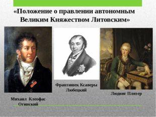 «Положение о правлении автономным Великим Княжеством Литовским» Михаил Клеофа