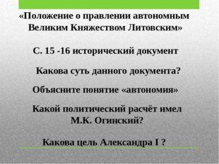 «Положение о правлении автономным Великим Княжеством Литовским» С. 15 -16 ист