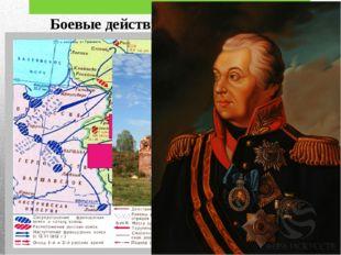 Боевые действия летом 1812 года