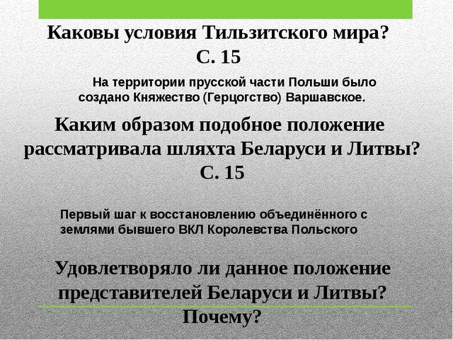 Каковы условия Тильзитского мира? С. 15 На территории прусской части Польши б...