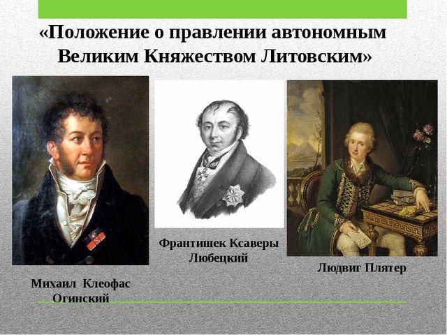 «Положение о правлении автономным Великим Княжеством Литовским» Михаил Клеофа...
