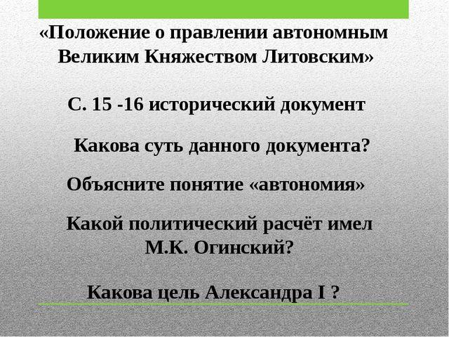 «Положение о правлении автономным Великим Княжеством Литовским» С. 15 -16 ист...