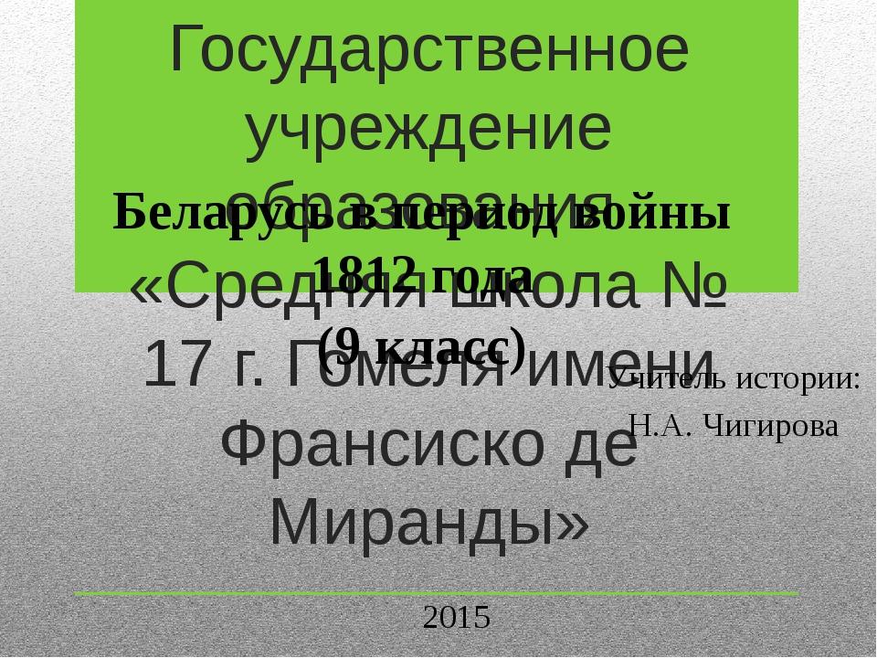 Государственное учреждение образования «Средняя школа № 17 г. Гомеля имени Фр...