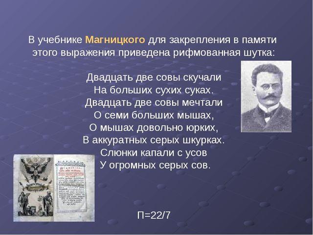 В учебнике Магницкого для закрепления в памяти этого выражения приведена рифм...