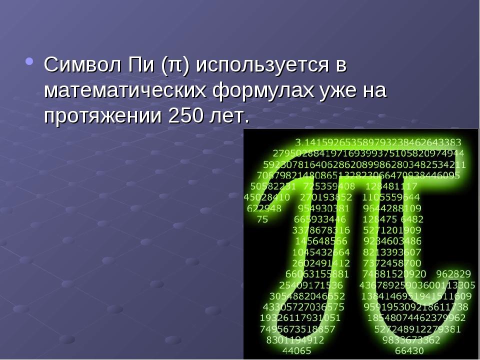 Символ Пи (π) используется в математических формулах уже на протяжении 250 лет.