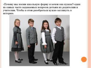 «Почему мы носим школьную форму и зачем она нужна?»один из самых часто задава