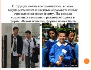В Турции почти все школьники во всех государственных и частных образовательны