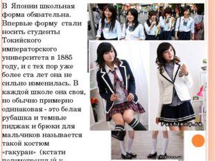 В Японии школьная форма обязательна. Впервые форму стали носить студенты Токи