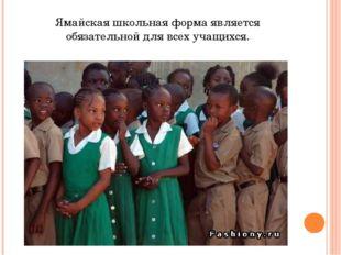 Ямайская школьная форма является обязательной для всех учащихся.