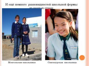 И ещё немного разновидностей школьной формы из разных стран: Монгольские школ