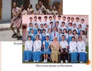 Колумбийские школьницыК Школьная форма из Малайзии