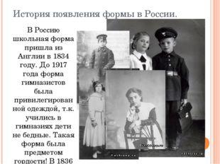 История появления формы в России. В Россию школьная форма пришла из Англии в