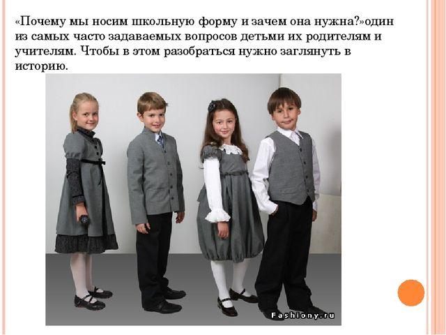 «Почему мы носим школьную форму и зачем она нужна?»один из самых часто задава...