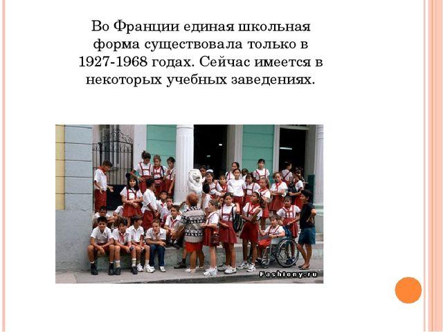 Во Франции единая школьная форма существовала только в 1927-1968 годах. Сейча...