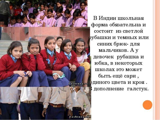 В Индии школьная форма обязательна и состоит из светлой рубашки и темных или...
