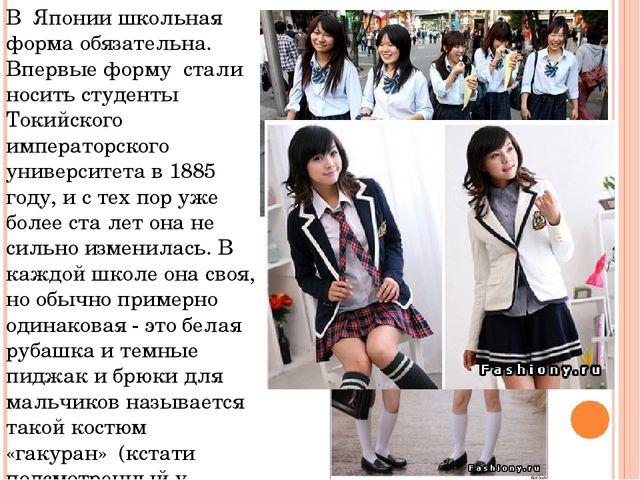 В Японии школьная форма обязательна. Впервые форму стали носить студенты Токи...