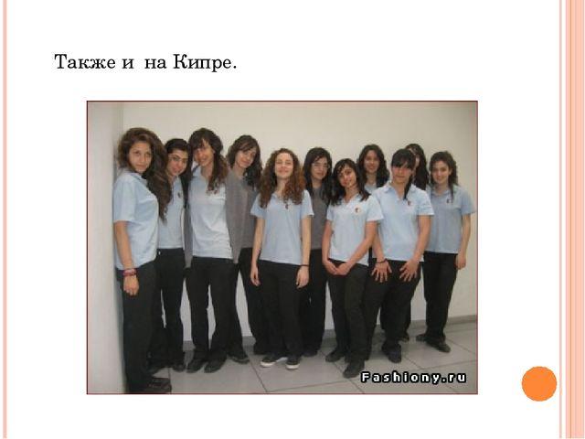 Также и на Кипре.
