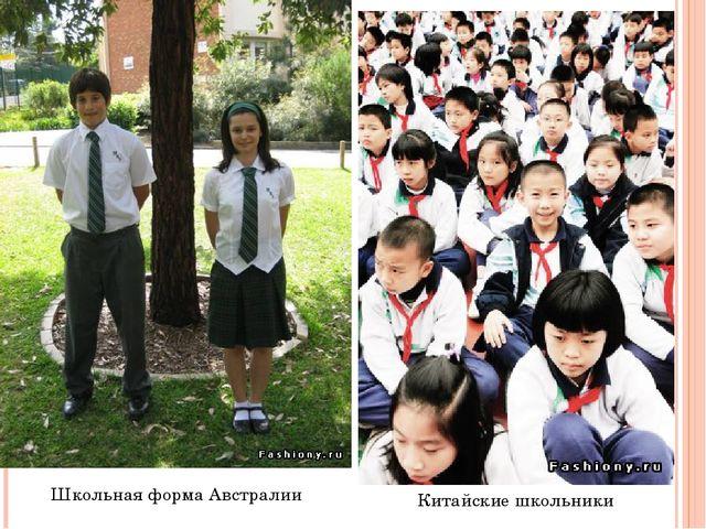 Школьная форма Австралии Китайские школьники
