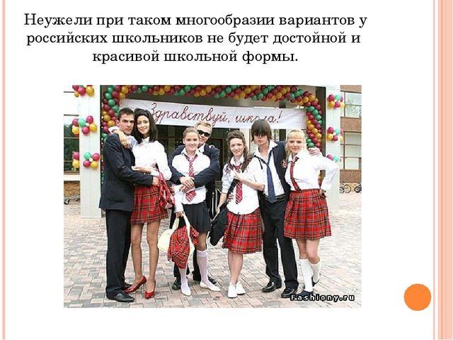 Неужели при таком многообразии вариантов у российских школьников не будет дос...