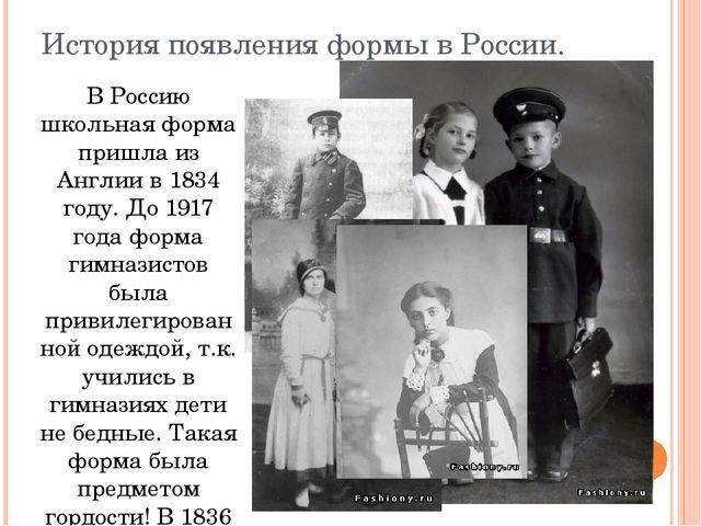 История появления формы в России. В Россию школьная форма пришла из Англии в...