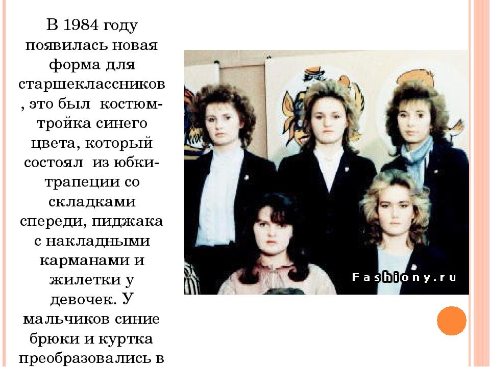В 1984 году появилась новая форма для старшеклассников , это был костюм-тройк...