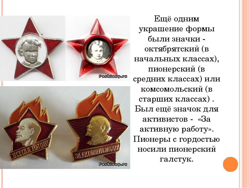 Ещё одним украшение формы были значки - октябрятский (в начальных классах), п...