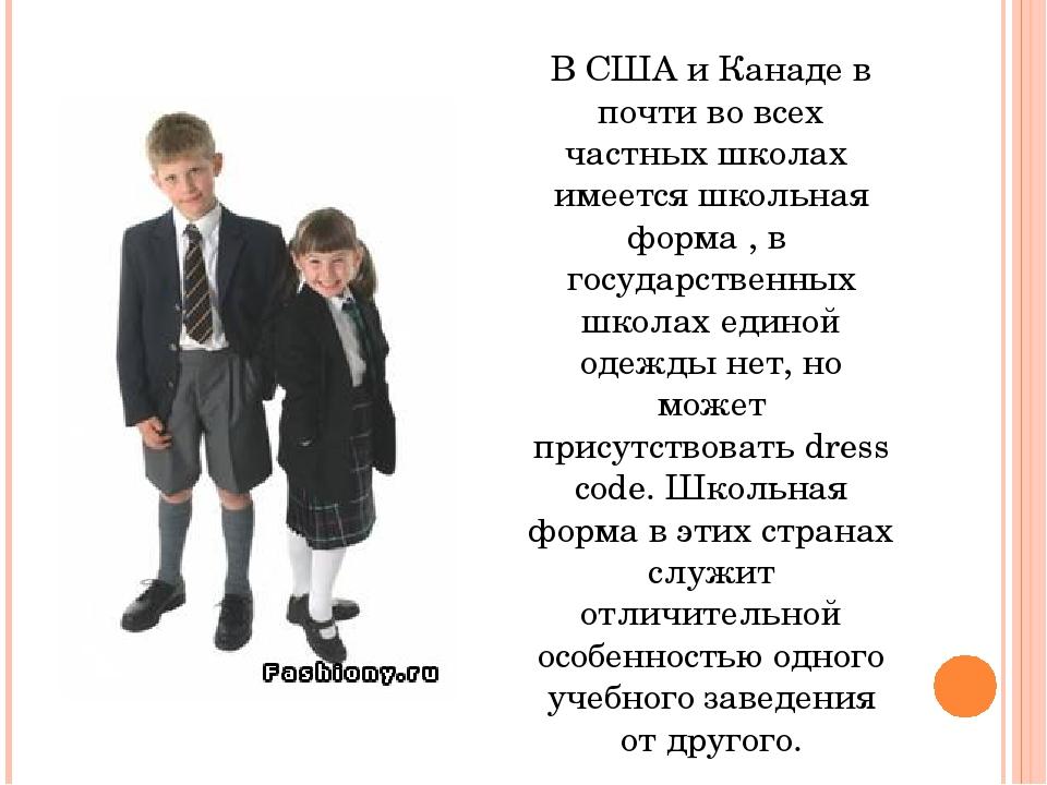 В США и Канаде в почти во всех частных школах имеется школьная форма , в госу...