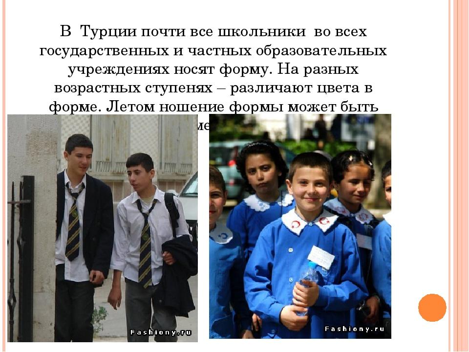 В Турции почти все школьники во всех государственных и частных образовательны...