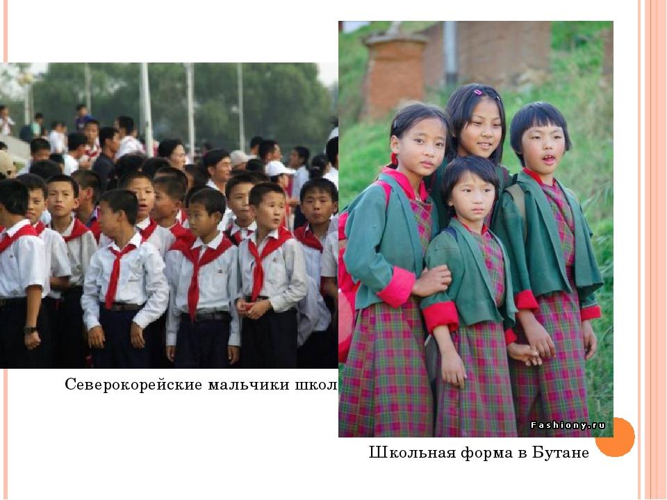 Северокорейские мальчики школьники Школьная форма в Бутане