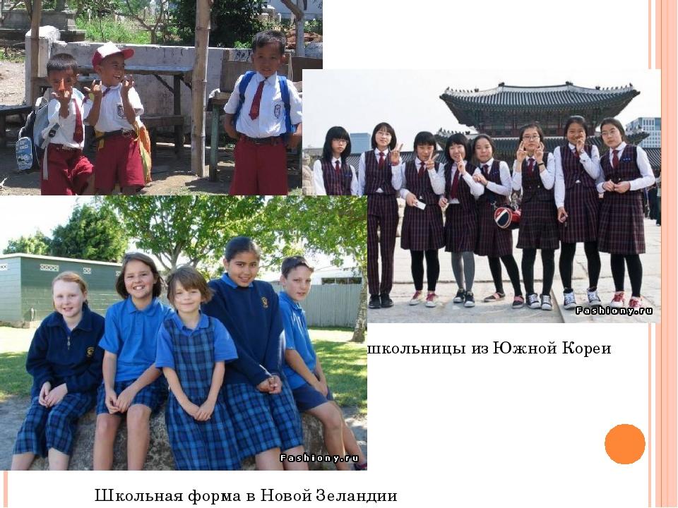 Школьники из Индонезии Старшие школьницы из Южной Кореи Школьная форма в Ново...