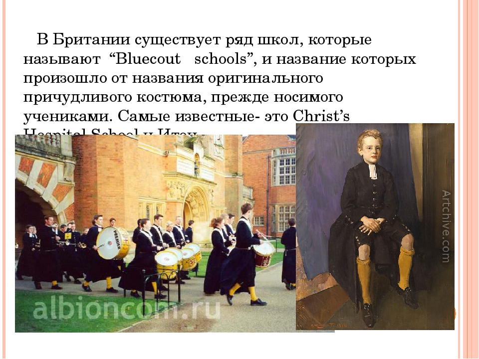 """В Британии существует ряд школ, которые называют """"Bluecout schools"""", и назва..."""
