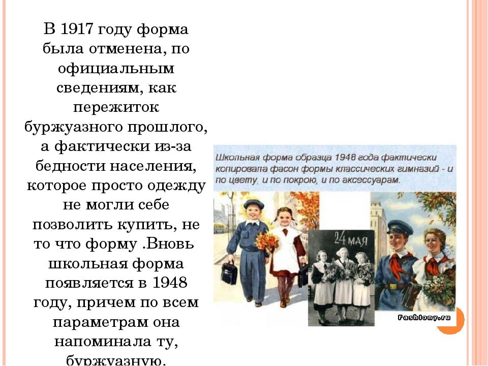 В 1917 году форма была отменена, по официальным сведениям, как пережиток бурж...