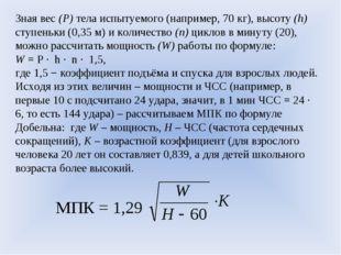 Зная вес (Р) тела испытуемого (например, 70 кг), высоту (h) ступеньки (0,35 м