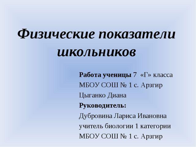 Физические показатели школьников Работа ученицы 7 «Г» класса МБОУ СОШ № 1 с....