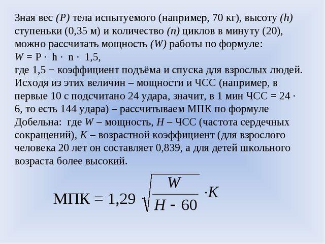 Зная вес (Р) тела испытуемого (например, 70 кг), высоту (h) ступеньки (0,35 м...
