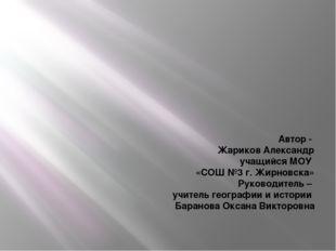 Репрессии в истории моей семьи Автор - Жариков Александр учащийся МОУ «СОШ №