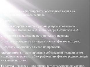 Цель работы – сформировать собственный взгляд на репрессии сталинского перио