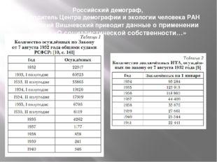 Российский демограф, руководитель Центра демографии и экологии человека РАН А