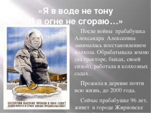 «Я в воде не тону И в огне не сгораю…» После войны прабабушка Александра Алек