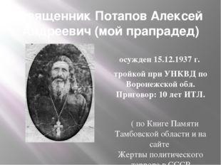 Священник Потапов Алексей Андреевич (мой прапрадед) осужден 15.12.1937 г. тро