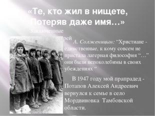 «Те, кто жил в нищете, Потеряв даже имя…» Заключенные Колымских лагерей 30-е