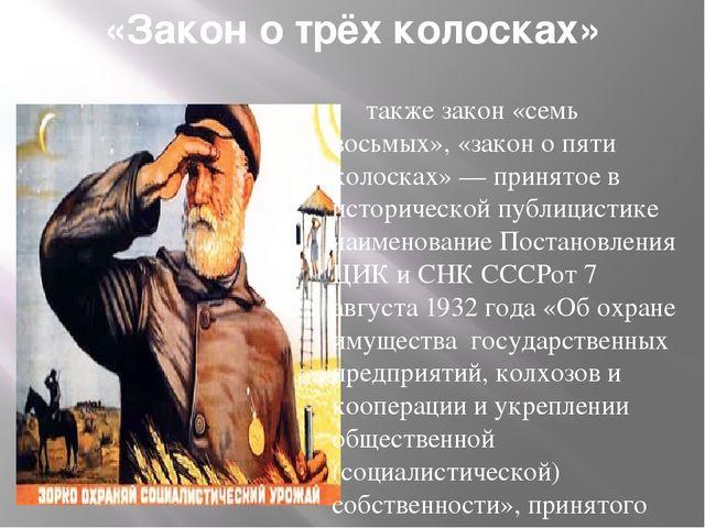 «Закон о трёх колосках» также закон «семь восьмых», «закон о пяти колосках»—...