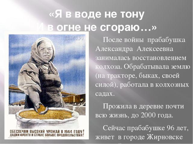 «Я в воде не тону И в огне не сгораю…» После войны прабабушка Александра Алек...