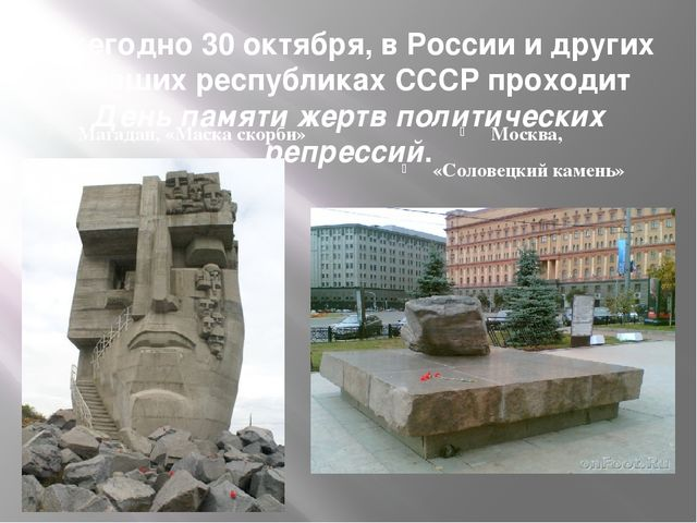 Ежегодно 30 октября, в России и других бывших республиках СССР проходит День...