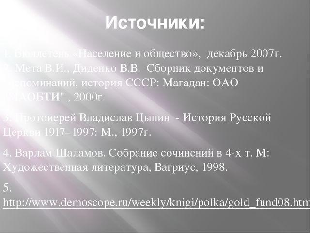 Источники: 1. Бюллетень «Население и общество», декабрь 2007г. 2. Мета В.И.,...