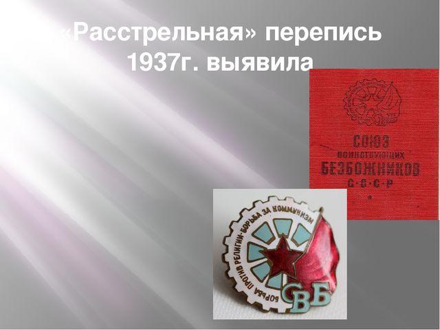 «Расстрельная» перепись 1937г. выявила