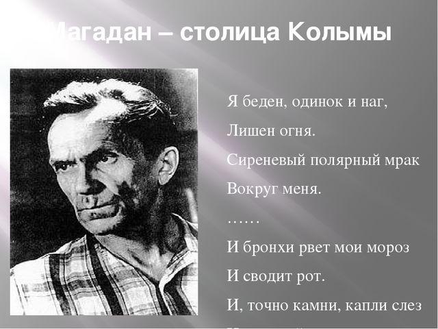 Магадан – столица Колымы Я беден, одинок и наг, Лишен огня. Сиреневый полярны...