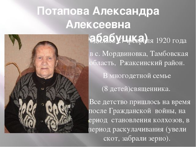 Потапова Александра Алексеевна (моя прабабушка) Родилась 27 февраля 1920 года...
