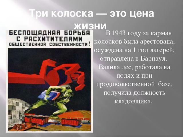 Три колоска— это цена жизни В 1943 году за карман колосков была арестована,...