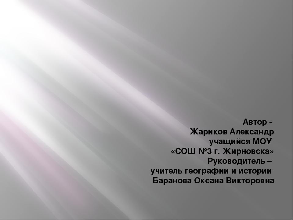 Репрессии в истории моей семьи Автор - Жариков Александр учащийся МОУ «СОШ №...